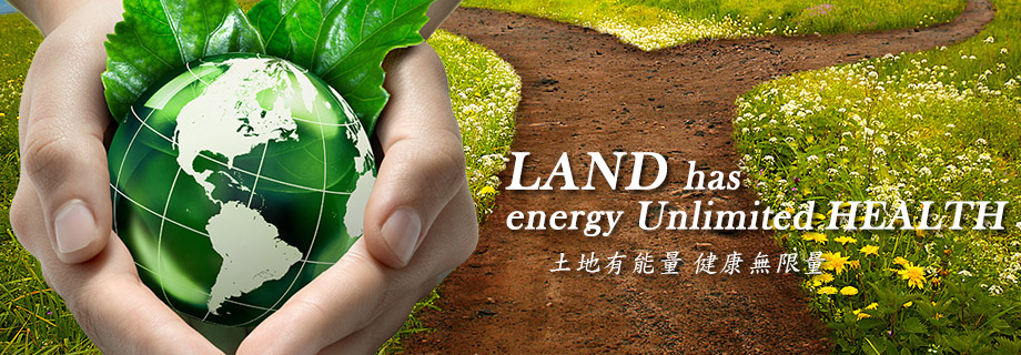 Land has energy Unlimited Health 土地有能量 健康無限量